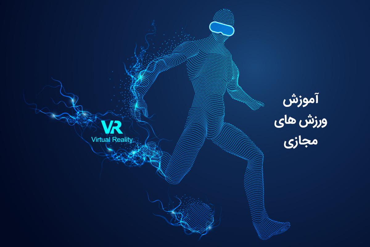 آموزش ورزش های مجازی