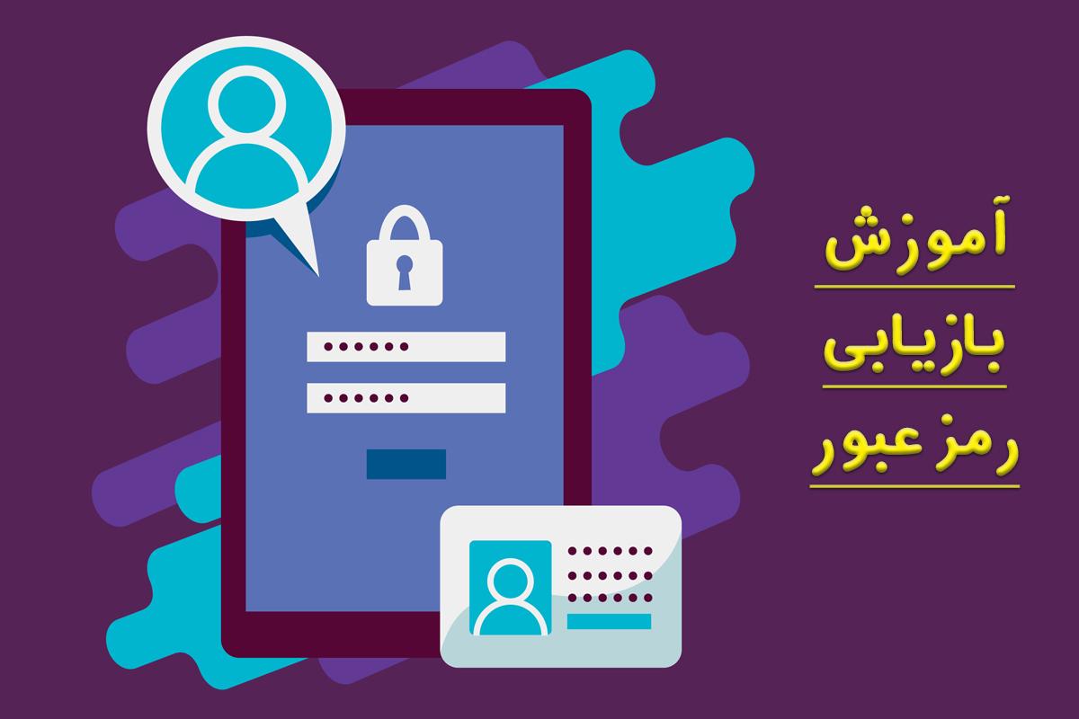 آموزش بازیابی رمز کاربری